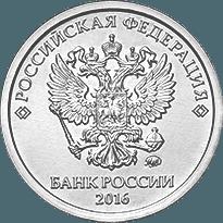 1_Russian_Ruble_Reverse_2016