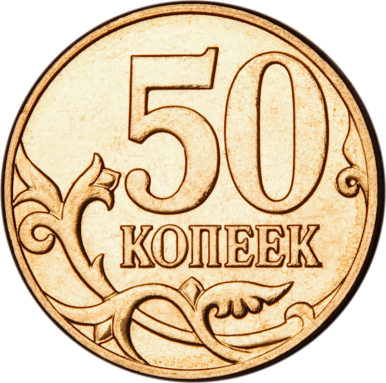800px-Russia-Coin-0.50-2006-a