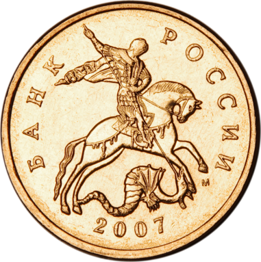 800px-Russia-Coin-0.50-2006-b