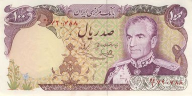 Banknote_of_second_Pahlavi_-_100_rials_(front)