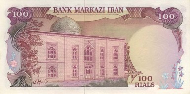 Banknote_of_second_Pahlavi_-_100_rials_(rear)