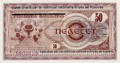 KosovoPNL-50Dinars-1999-donatedmjd_b