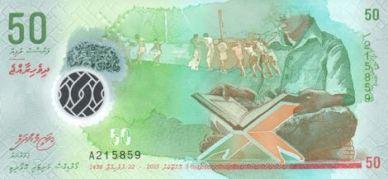 maldives_mma_50_rufiyaa_2015.10.05_b218a_pnl_a_215859_f