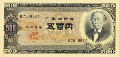 Series_B_500_Yen_Bank_of_Japan_note_-_front