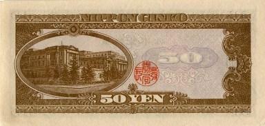 Series_B_50_Yen_Bank_of_Japan_note_-_back