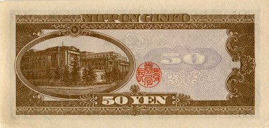 Series_B_50_Yen_Bank_of_Japan_note_-_back