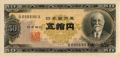 Series_B_50_Yen_Bank_of_Japan_note_-_front (1)