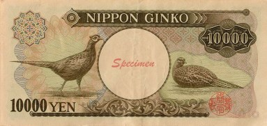 Series_D_10K_Yen_Bank_of_Japan_note_-_back