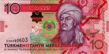 10_manat._Türkmenistan,_2012_a