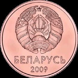 1_kapeyka_Belarus_2009_obverse