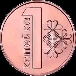1_kapeyka_Belarus_2009_reverse
