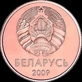 2_kapeykas_Belarus_2009_obverse