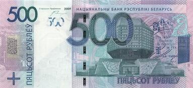 500_Belarus_2009_front