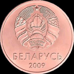 5_kapeykas_Belarus_2009_obverse
