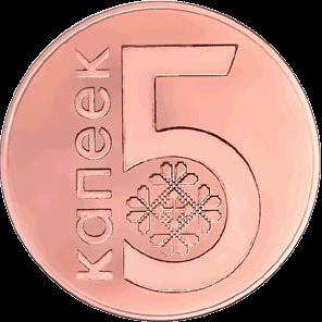 5_kapeykas_Belarus_2009_reverse