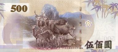 ChinaTaiwanP1993-500Yuan-(2004)-dml_b