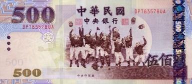 ChinaTaiwanP1993-500Yuan-(2004)-dml_f