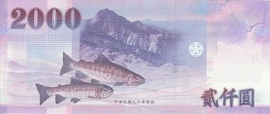 ChinaTaiwanP1994-2000Yuan-2001_b
