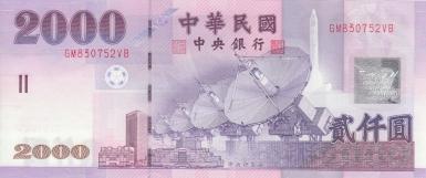 ChinaTaiwanP1994-2000Yuan-2001_f