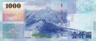 ChinaTaiwanPNew-1000Yuan-(2004)-donatedoy_b
