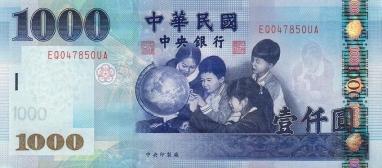 ChinaTaiwanPNew-1000Yuan-(2004)-donatedoy_f