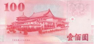 ChinaTaiwanPNew-100Yuan-2001-donatedsrb_b