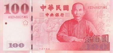 ChinaTaiwanPNew-100Yuan-2001-donatedsrb_f