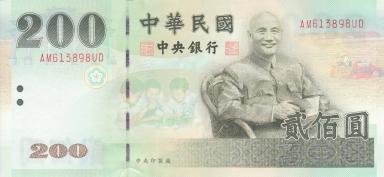 ChinaTaiwanPNew-200Yuan-2001(2002)-donatedkpc_f