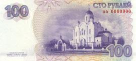 100_PMR_ruble_reverse
