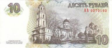 10_PMR_ruble_reverse