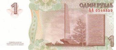 1_PMR_ruble_reverse