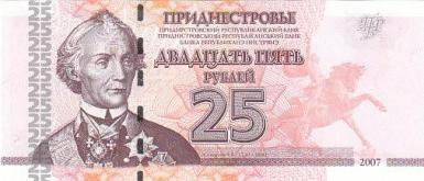25_PMR_ruble_obverse