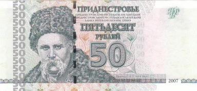 50_PMR_ruble_obverse