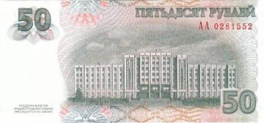 50_PMR_ruble_reverse