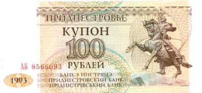 100_Kupon_Ruble_Obverse