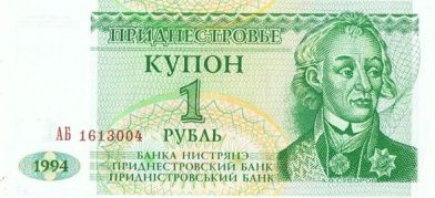 1_Kupon_ruble_obverse