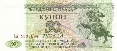 50_Kupon_Ruble_Obverse