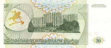 50_Kupon_Ruble_Reverse