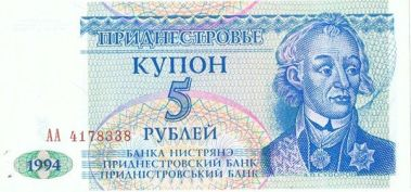 5_Kupon_ruble_obverse