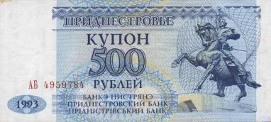 Придн_500_1993_аверс