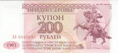 Приднестровские_200_рублей_1993_года._Аверс