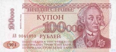 Приднестровье_100_тыс._1996_аверс (1)