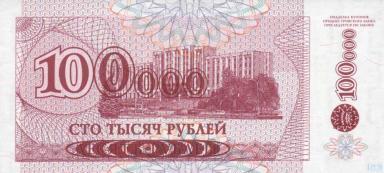 Приднестровье_100_тыс._1996_реверс