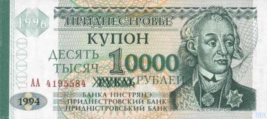 Приднестровье_10_тысяч_рублей_1994_аверс