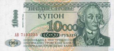 Приднестровье_10_тысяч_рублей_1998_аверс