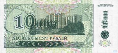 Приднестровье_10_тысяч_рублей_1998_реверс