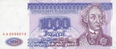 Приднестровье_1_тысяча_рублей_1994_аверс