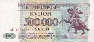 Приднестровье_500_тысяч_рублей_1997_аверс