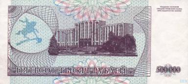 Приднестровье_500_тысяч_рублей_1997_реверс