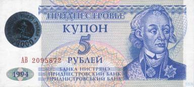 Приднестровье_50_тыс._1994_аверс